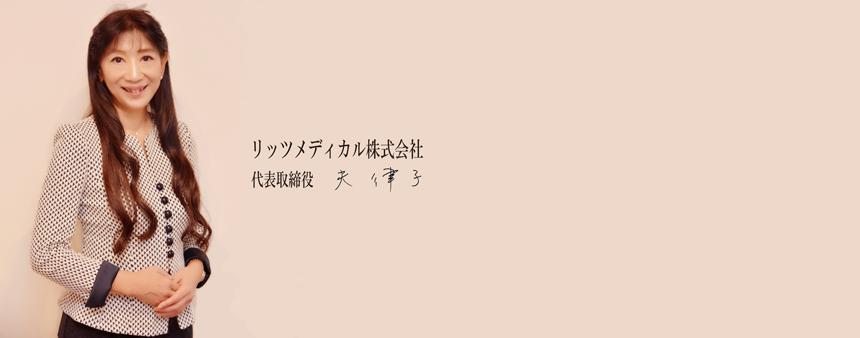 リッツメディカル株式会社、代表取締役 夫 律子