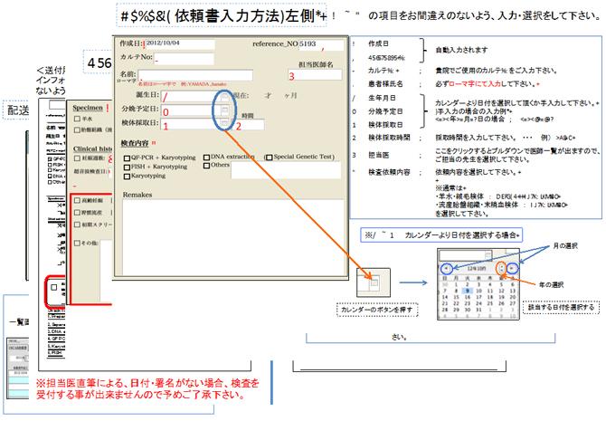 ON-LINEシステム・検体搬送 各種マニュアル