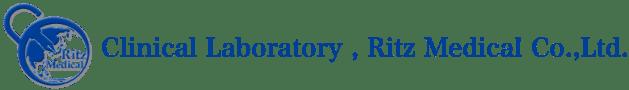 リッツメディカル株式会社 クリニカルラボラトリー
